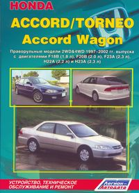 Honda Accord /Torneo,  Accord Wagon 1997-2002 / 1997-2002 гг. Б(1,8; 2,0; 2,2; 2,3;)