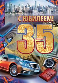 Поздравления на день рождения зятю 35 лет