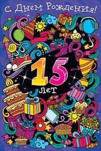 Открытки с днем рождения парню 15 лет, для