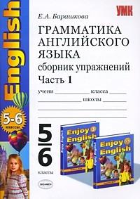 английский язык упр 1
