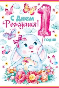 Поздравление сестре с днем рождения дочери один год
