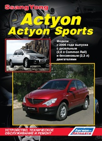 Ssang Yong Action /Sports с 2006 г рук. по рем и Т/О