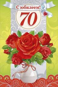 Рождеством открытки, распечатать открытки на 70 лет