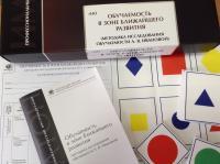 Обучение в зоне ближайшего развития (методика иссл. обучаемости Ивановой А.Я)