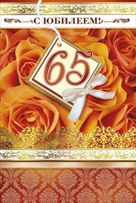 Людмилу с юбилеем 65 открытки 68