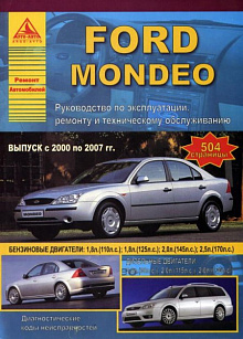 Ford Mondeo с 2000-2007 г.