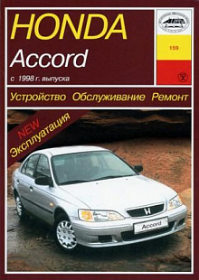 Honda Accord c 1998 г., с экспл. / с 1998 Б(2,3;3,0)